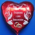 Roter Herzluftballon zur Hochzeit, Hochzeitsringe, Поздравляем с днем бракосочетания, ohne Helium