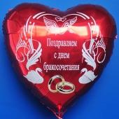 Hochzeitsballon, Luftballon zur Hochzeit, roter Herzballon mit Trauringen: Поздравляем с днем бракосочетания