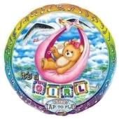 Singender Ballon zur Geburt es ist ein Mädchen